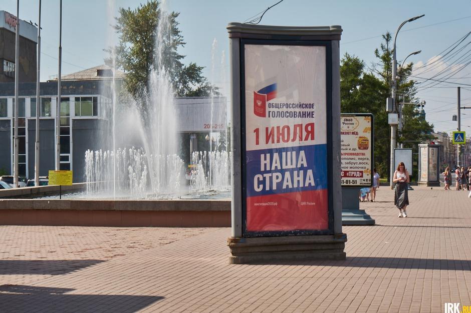 Общероссийское голосование по поправкам в Конституцию состоялось 1 июля 2020 года. В Иркутске в этот день работали все 242 участковые избирательные комиссии. Проголосовать можно было с 8:00 до 20:00.
