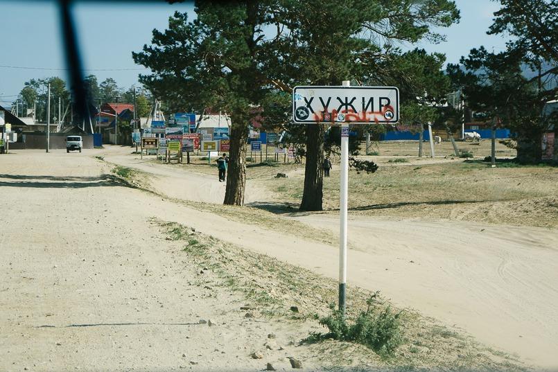 Въезд в поселок Хужир на острове Ольхон