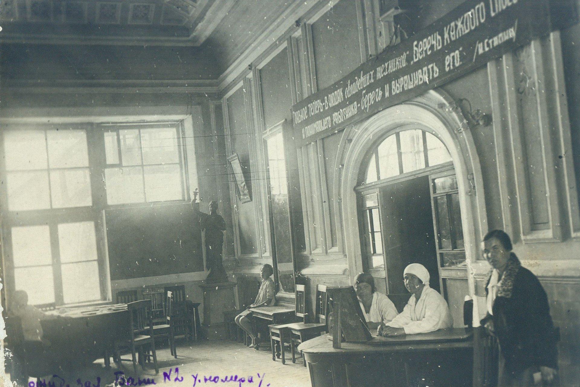 Зал ожидания в бане №2, 1935-й год