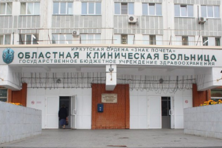 Фото с сайта minzdrav-irkutsk.ru