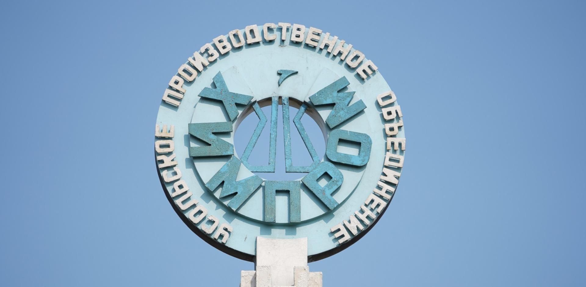 «Усольехимпром» было основано в 1936 году