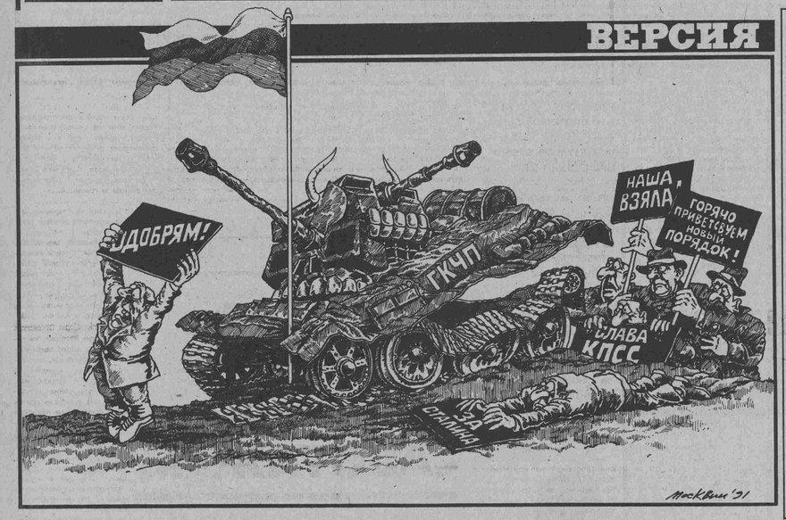 Советская молодежь. 1991. 27 авг. (№ 99)