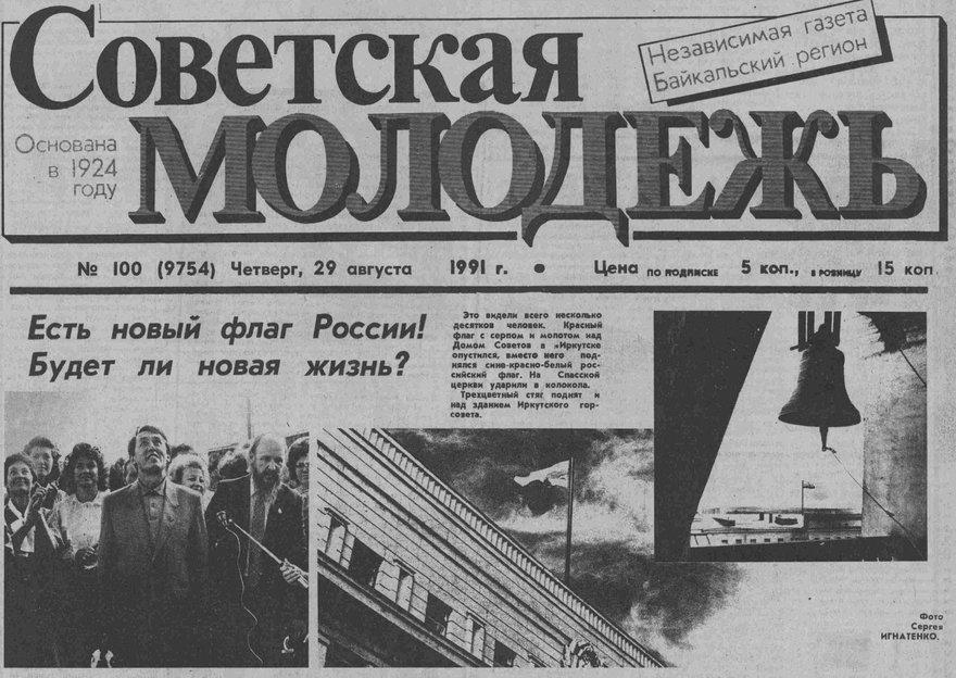 Советская молодежь. 1991. 29 авг. (№ 100)