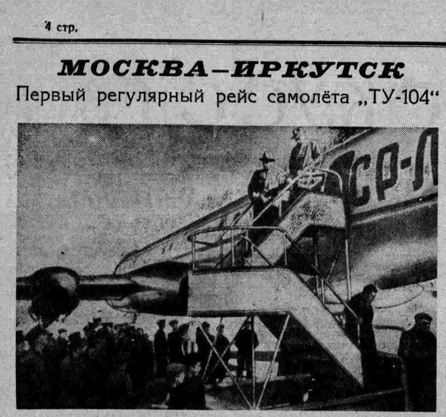 Восточно-Сибирская правда. 1956. 16 сент. (№ 216))