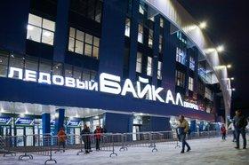 Ледовый дворец «Байкал». Фото Маргариты Романовой