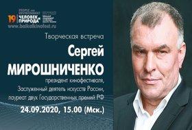 Человек и Природа. Творческая встреча с Сергеем Мирошниченко