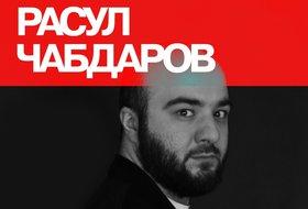 Расул Чабдаров
