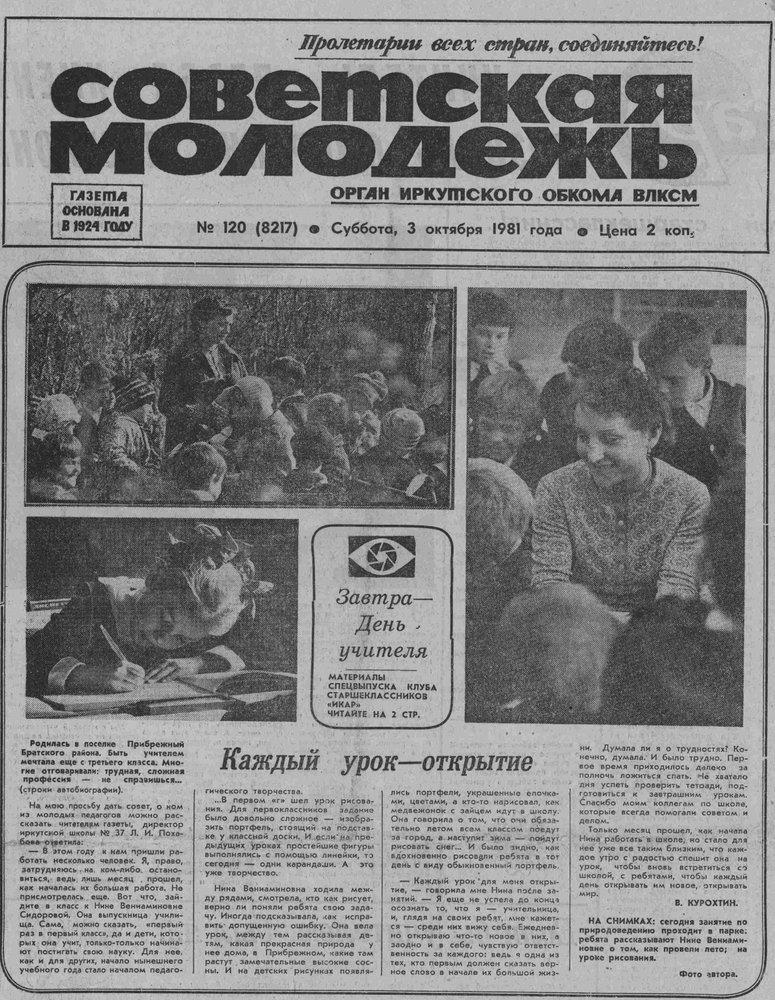 Советская молодежь. 1981. 3 окт. (№ 120)