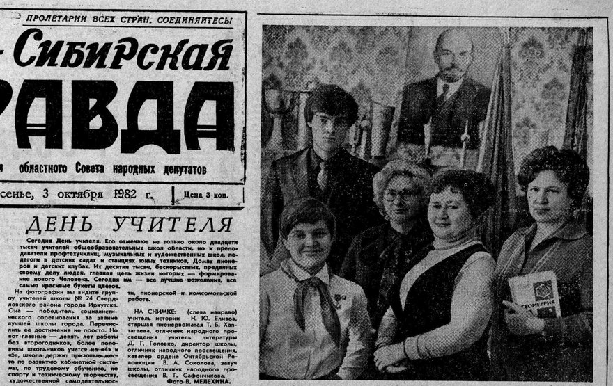 Восточно-Сибирская правда. 1982. 3 окт. (№ 228)
