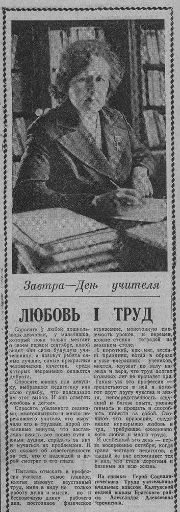 Советская молодежь. 1982. 2 окт. (№ 119)