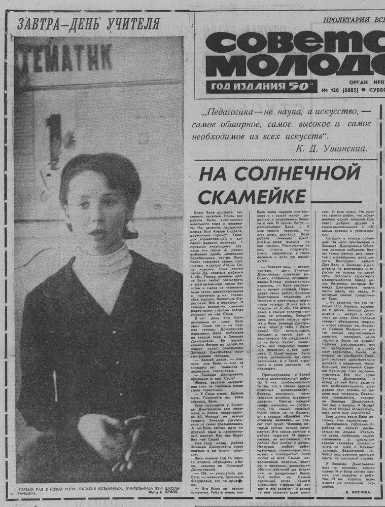 Советская молодежь. 1973. 6 окт. (№ 120)