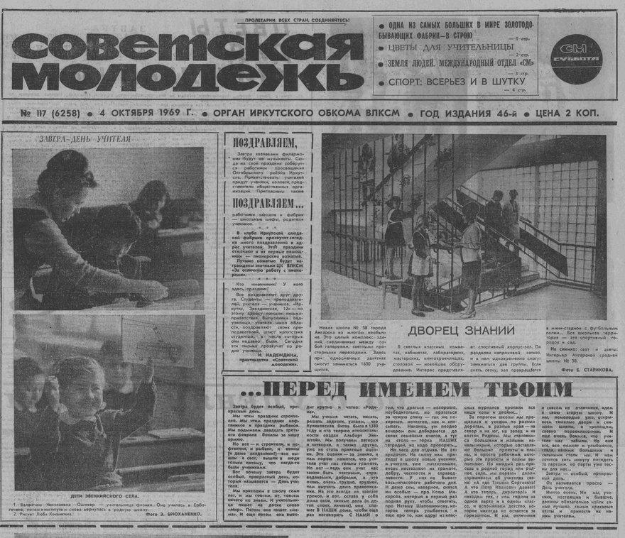 Советская молодежь. 1969. 4 окт. (№ 117)