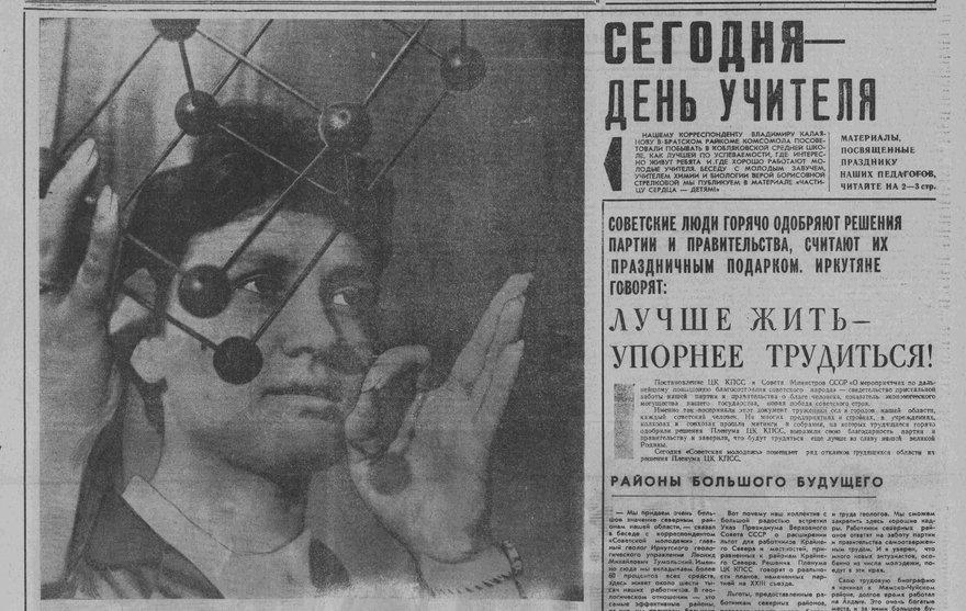 Советская молодежь. 1967. 1 окт. (№ 116)