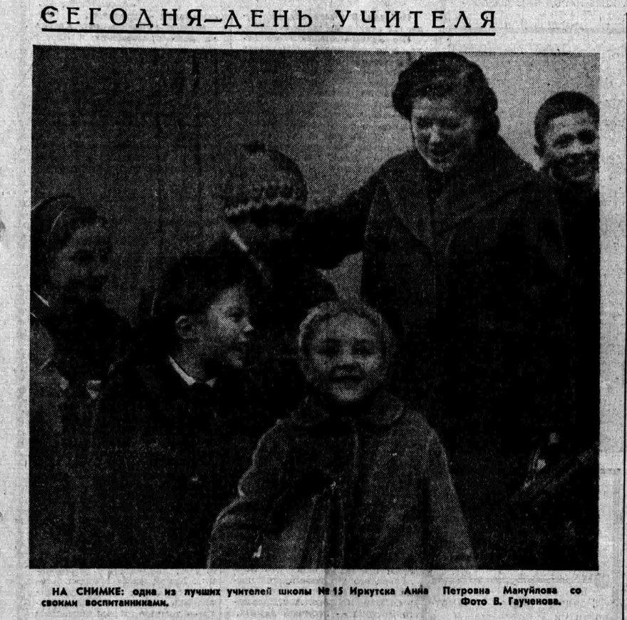 Восточно-Сибирская правда. 1967.  1 окт. (№ 231)