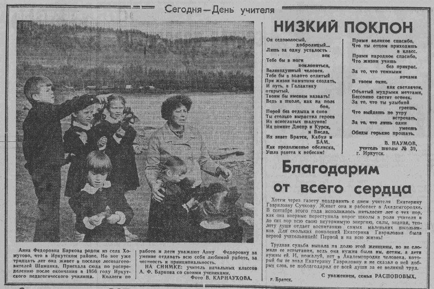 Восточно-Сибирская правда. 1986. 5 окт. (№ 230)