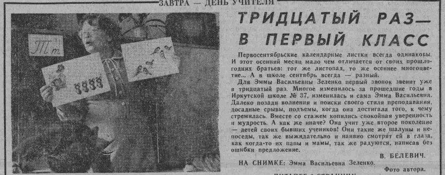 Советская молодежь. 1983. 1 окт. (№ 119)