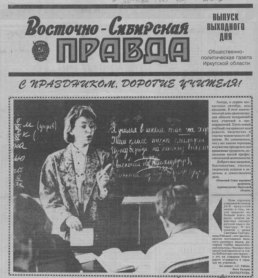 Восточно-Сибирская правда. 1993. 2 окт. (№ 190-191)