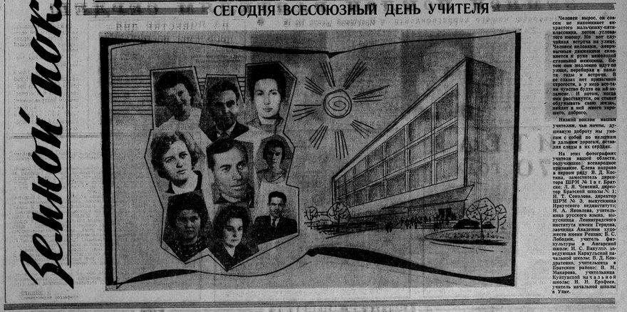 Советская молодежь. 1965. 3 окт. (№ 143)