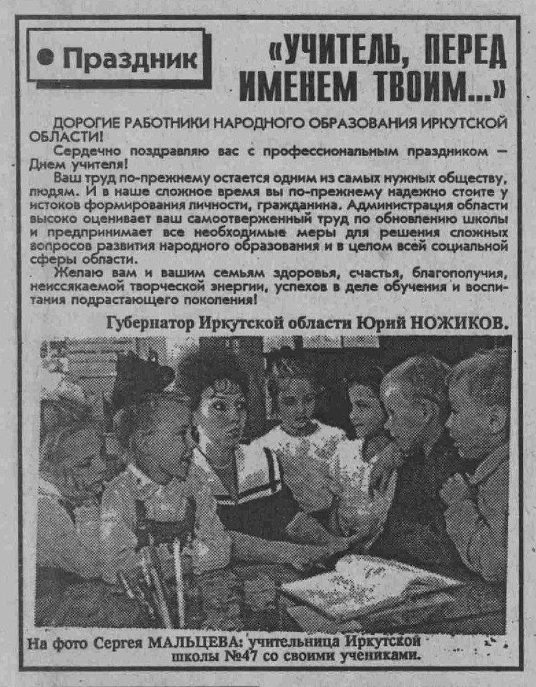 Советская молодежь. 1994. 1 окт. (№ 116)