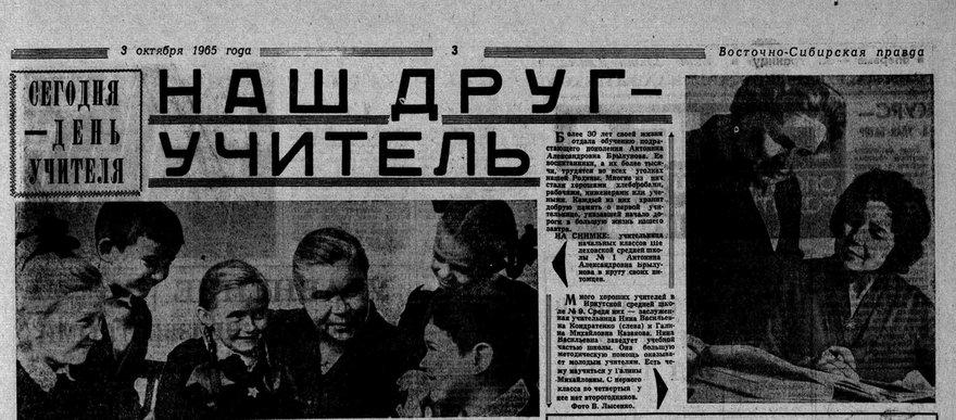 Восточно-Сибирская правда. 1965. 3 окт. (№ 234)