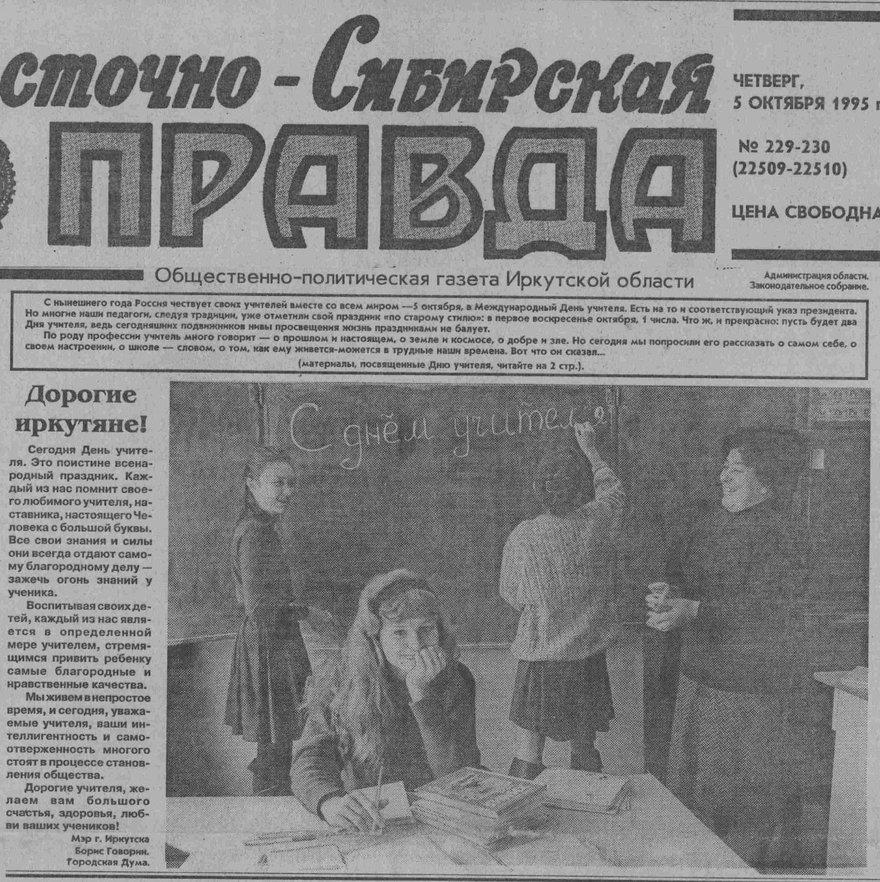 Восточно-Сибирская правда. 1995. 5 окт. (№ 229-230)