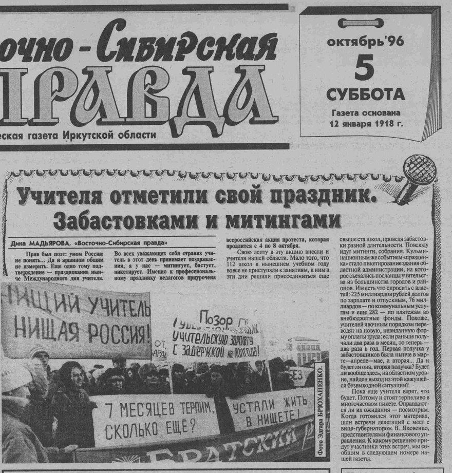 Восточно-Сибирская правда. 1996. 5 окт. (№ 203-204)