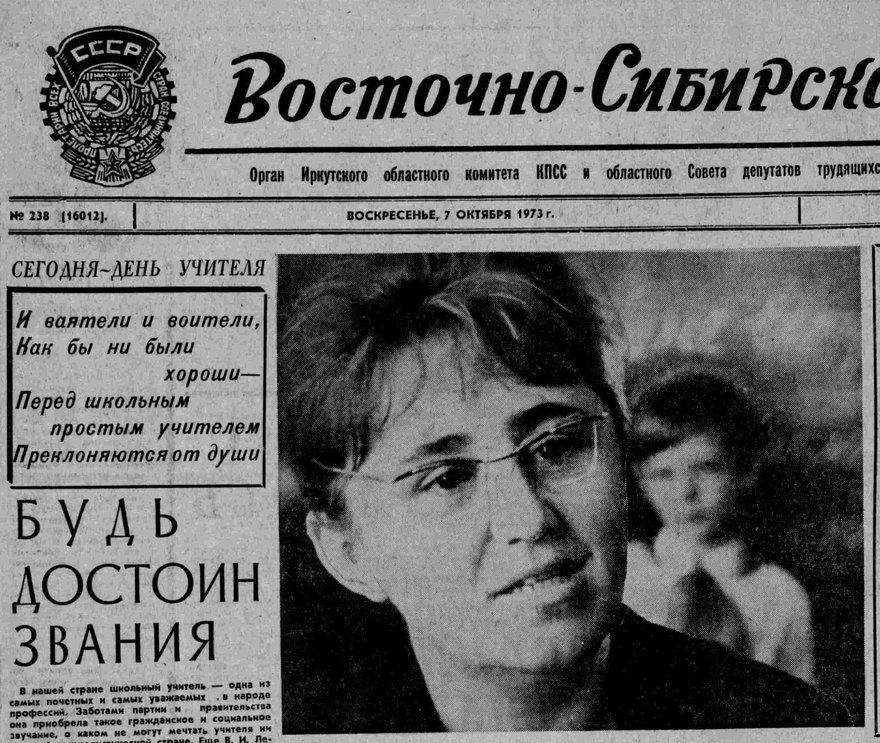 Восточно-Сибирская правда. 1973. 7 окт. (№ 238)