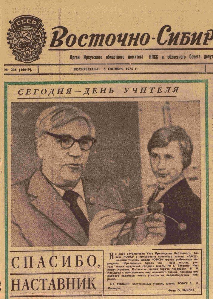 Восточно-Сибирская правда. 1975. 5 окт. (№ 235)