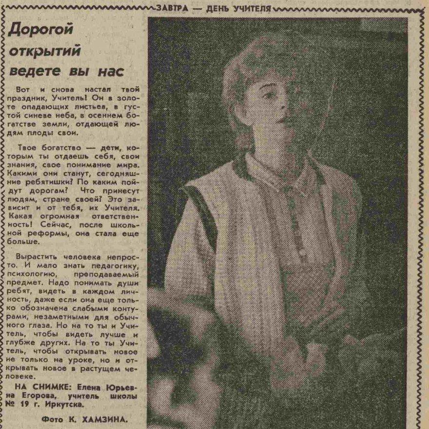 Советская молодежь. 1984. 6 окт. (№ 121)