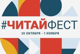 ЧитайФест. Первый всероссийский онлайн-фестиваль семейного чтения