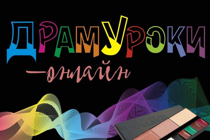Изображение с сайта dramteatr.ru