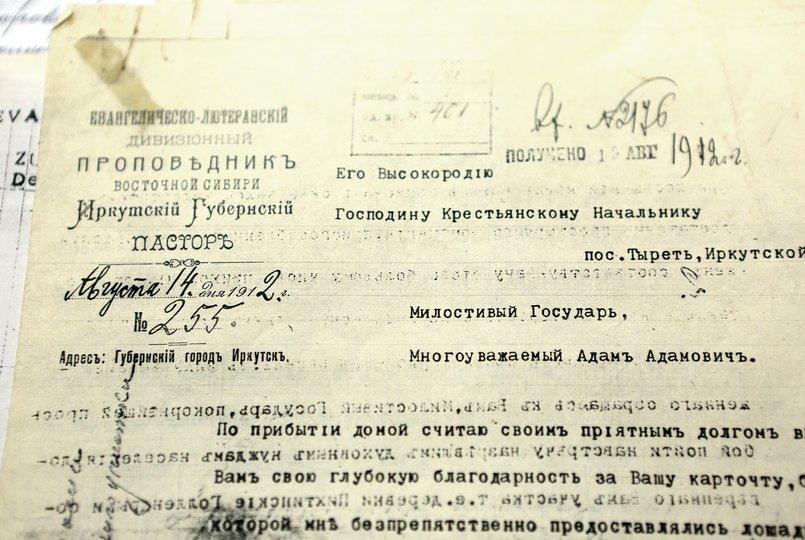Письмо начальнику переселенческой конторы