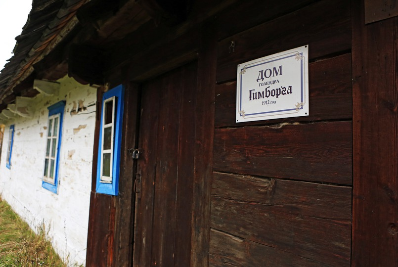 Дом Гимборга