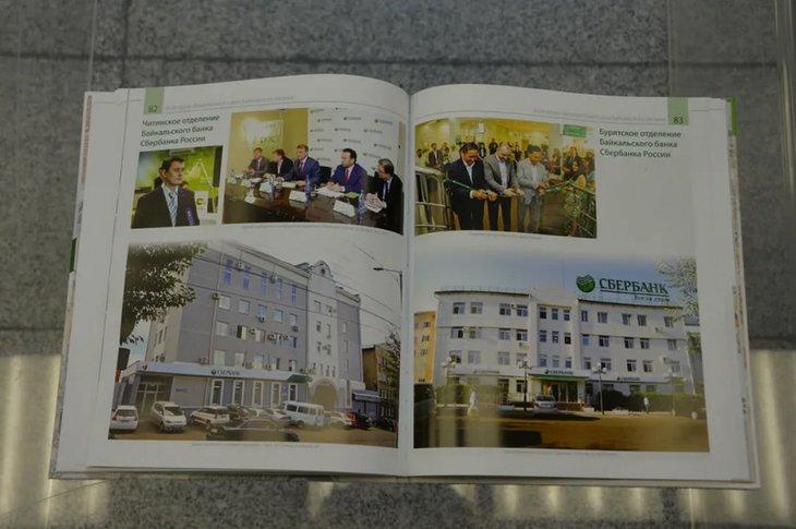 Фото пресс-службы Байкальского банка Сбербанка