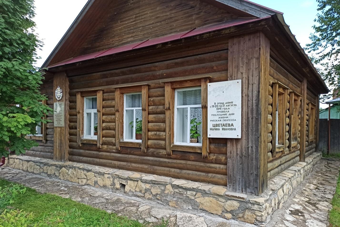 Дом Марины Цветаевой