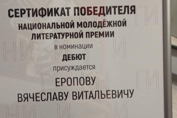 Фото Вячеслава Еропова с личной страницы «Вконтакте»