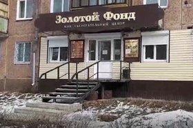 В Иркутской области ищут обманутых пайщиков КПК «Золотой фонд»