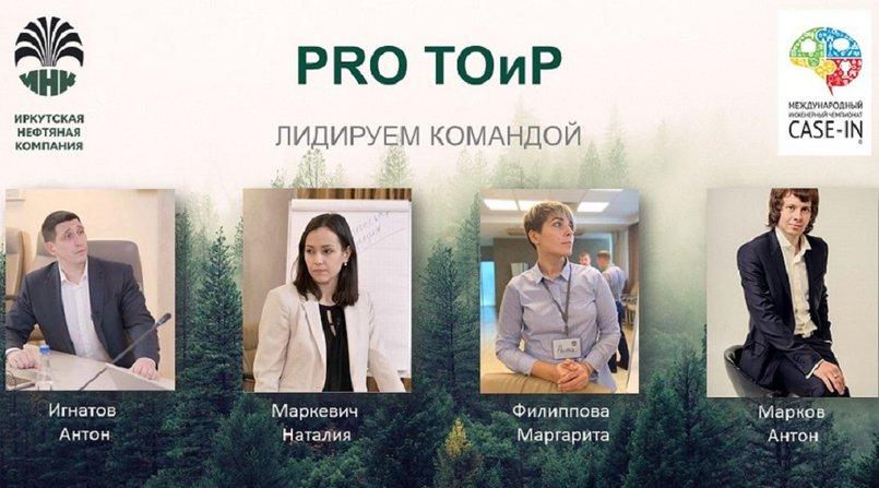Команда PRO ТОиР