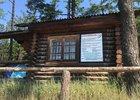 Дом в Листвянке. Фото предоставлено пресс-службой Байкальской межрегиональной природоохранной прокуратуры
