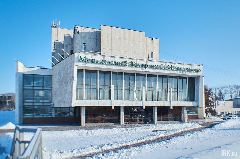 Здание Иркутского музыкального театра имени Загурского