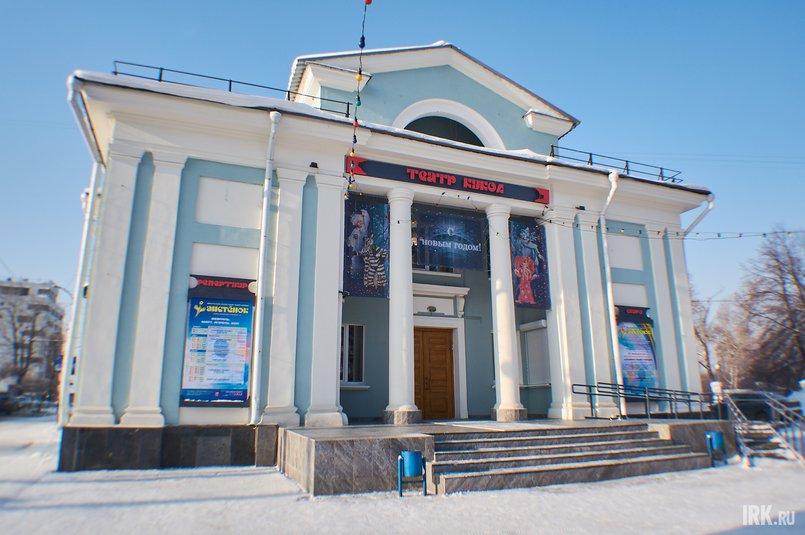 Иркутский областной театр кукол «Аистенок»