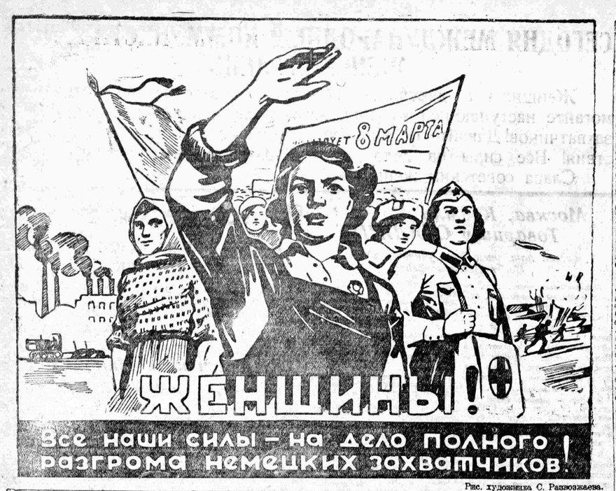 Восточно-Сибирская правда. 1943. 8 марта. (№ 55)
