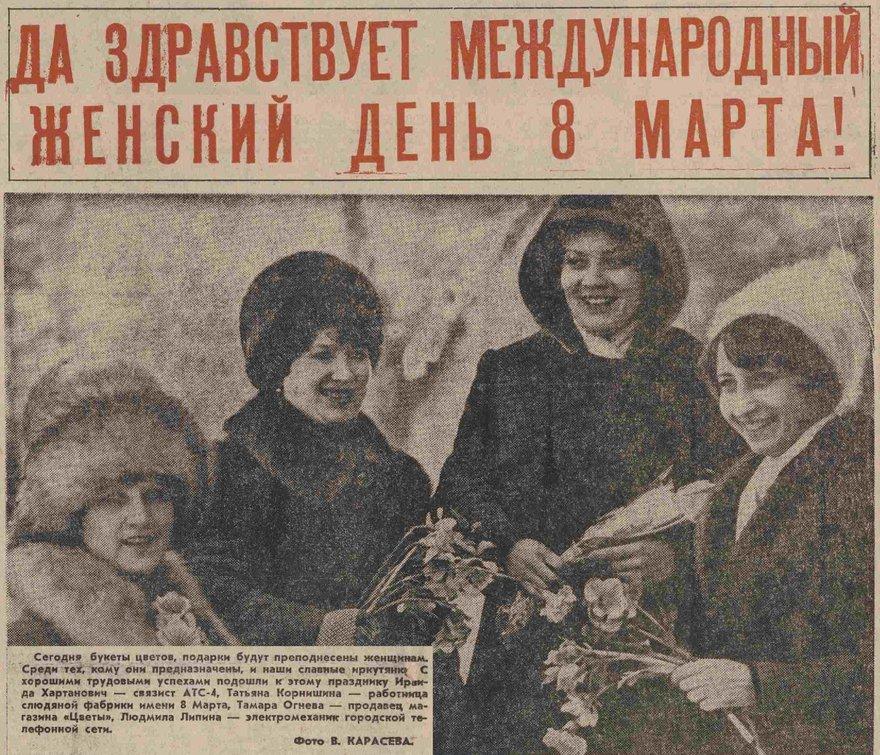 Восточно-Сибирская правда. 1981. 8 марта (№ 59)