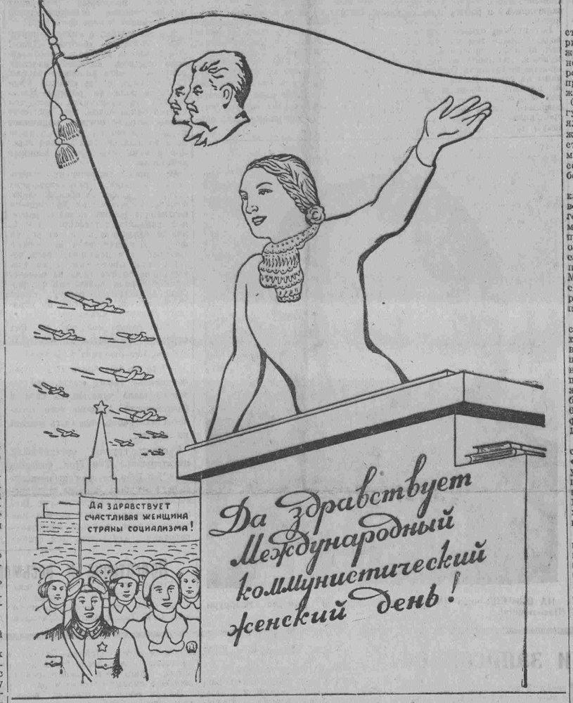 Советская молодежь. 1939. 8 марта ( № 32)
