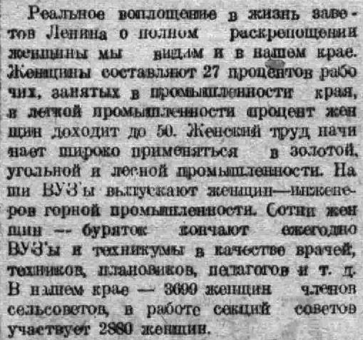 Восточно-Сибирская правда. 1934. 8 марта (№ 55)