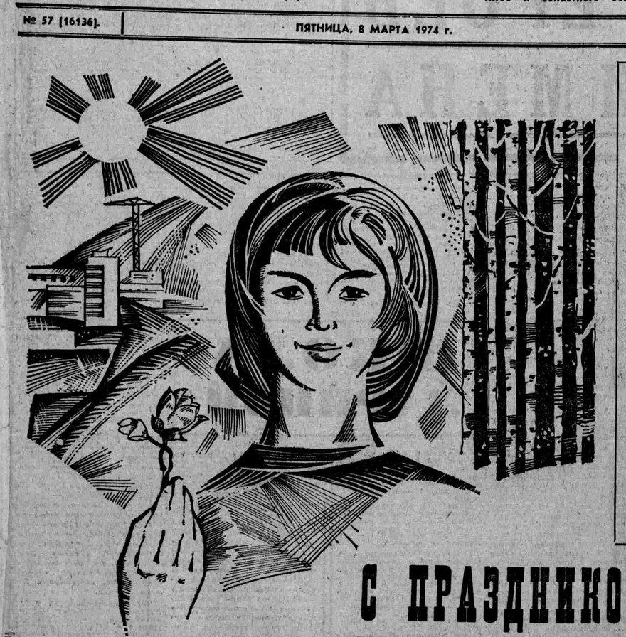 Восточно-Сибирская правда. 1974. 8 марта (№ 57)