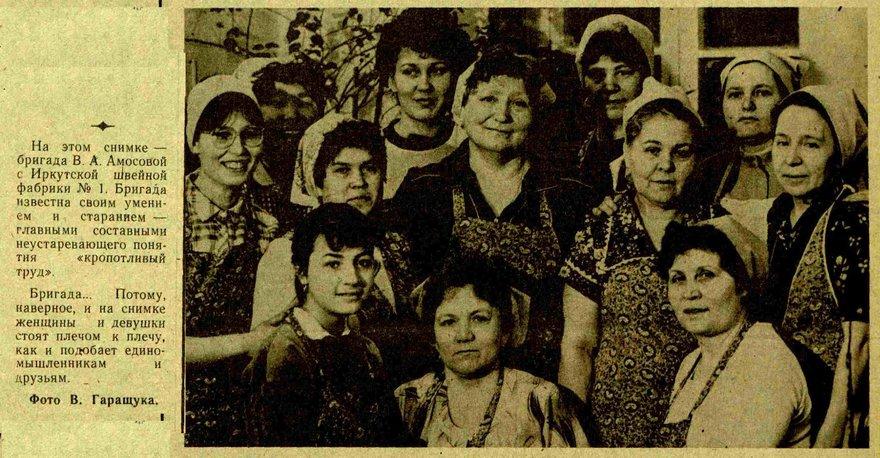 Восточно-Сибирская правда. 1988. 8 марта (№ 57)