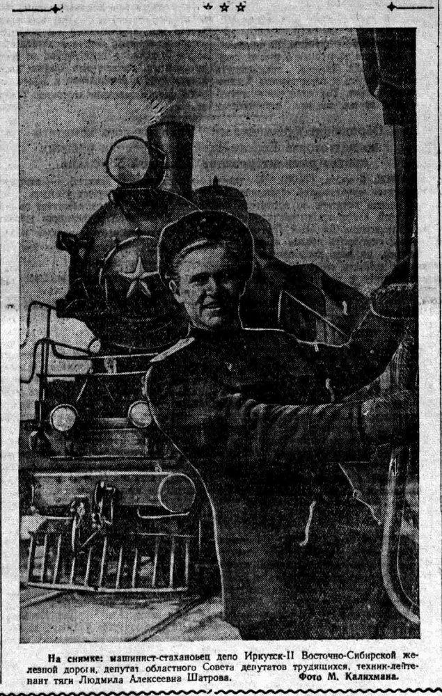 Восточно-Сибирская правда. 1951. 8 марта  (№ 56)