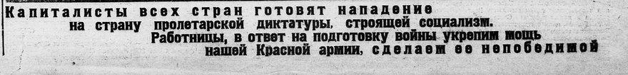 Восточно-Сибирская правда. 1931. 8 марта (№ 54)