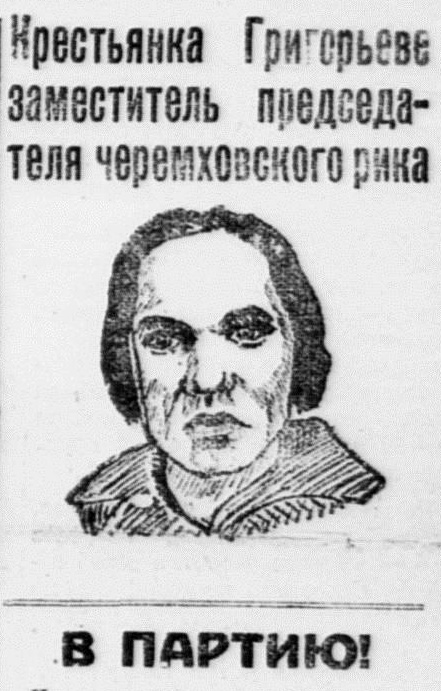 Власть труда. 1929. 8 марта (№ 54)